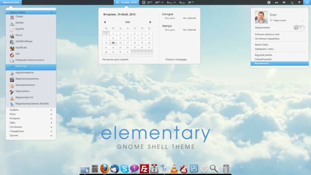 GNOME Shell Elementary Luna