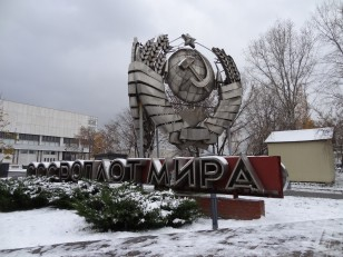 Moscou: Il est connu pour abriter des vestiges de l'époque soviétique
